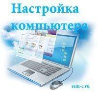Настройка компьютеров в Стерлитамаке